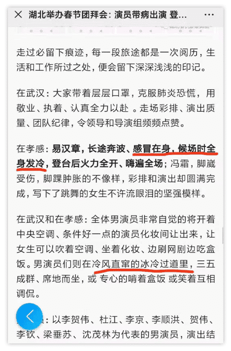 Hubei government press release, now deleted.