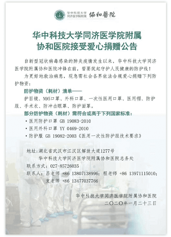 Wuhan Union Hospital donation list.